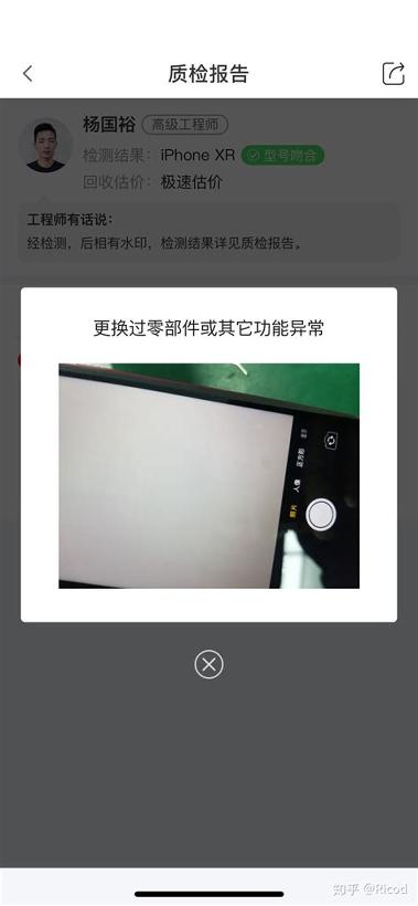 二手手机找靓机手机版下载(暂未上线)