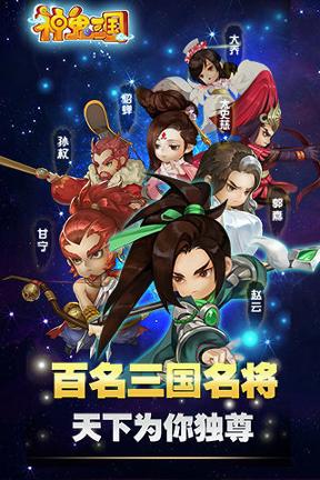 神鬼三国手机版下载(暂未上线)