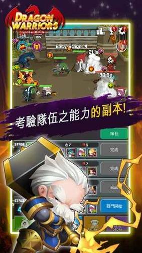 龙之战争手机版下载(暂未上线)