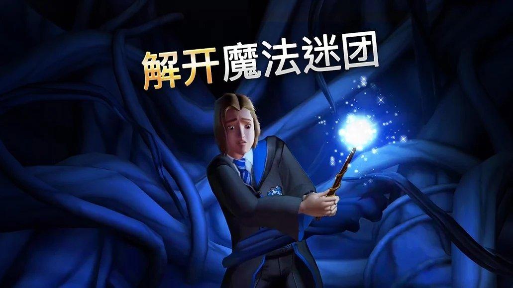 哈利波特:霍格沃茨之谜手机版_哈利波特:霍格沃茨之谜安卓版下载
