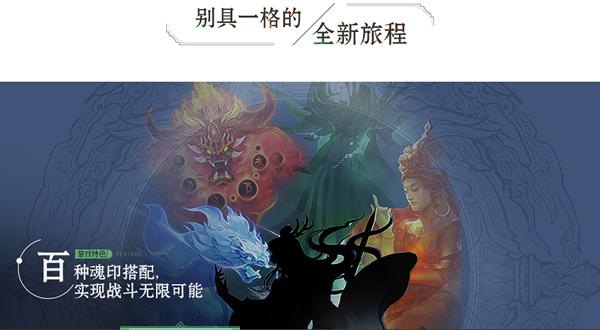 灵山奇缘手机版_灵山奇缘安卓版下载