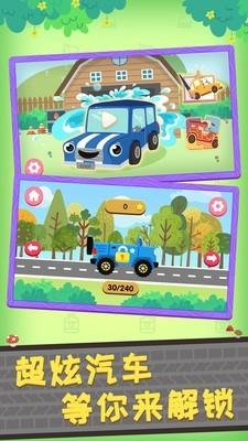 儿童洗车游戏手机版_儿童洗车游戏安卓版下载