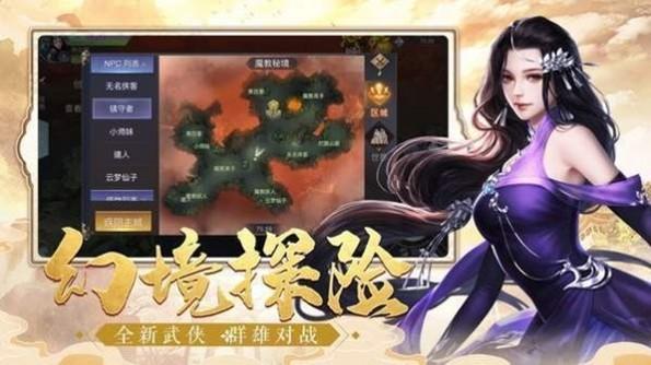 武魂剑帝手机版_武魂剑帝安卓版下载
