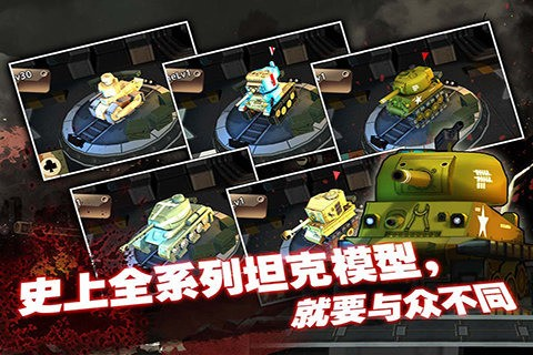 坦克小世界手机版下载(暂未上线)