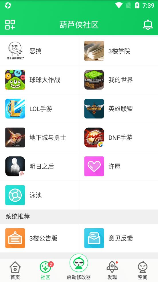 葫芦侠无敌手机版_葫芦侠无敌安卓版下载