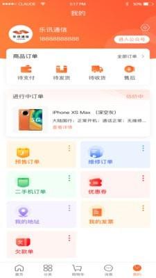 乐讯智选手机版下载(暂未上线)