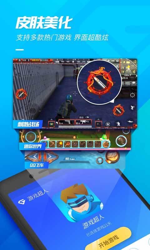 游戏超人手机版_游戏超人安卓版下载