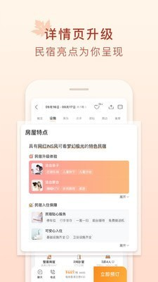 途家民宿app手机版下载(暂未上线)