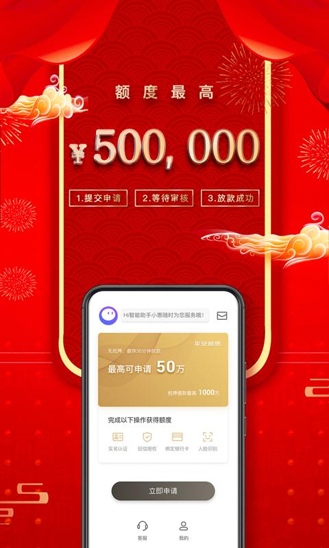 平安普惠贷款手机版_平安普惠贷款安卓版下载