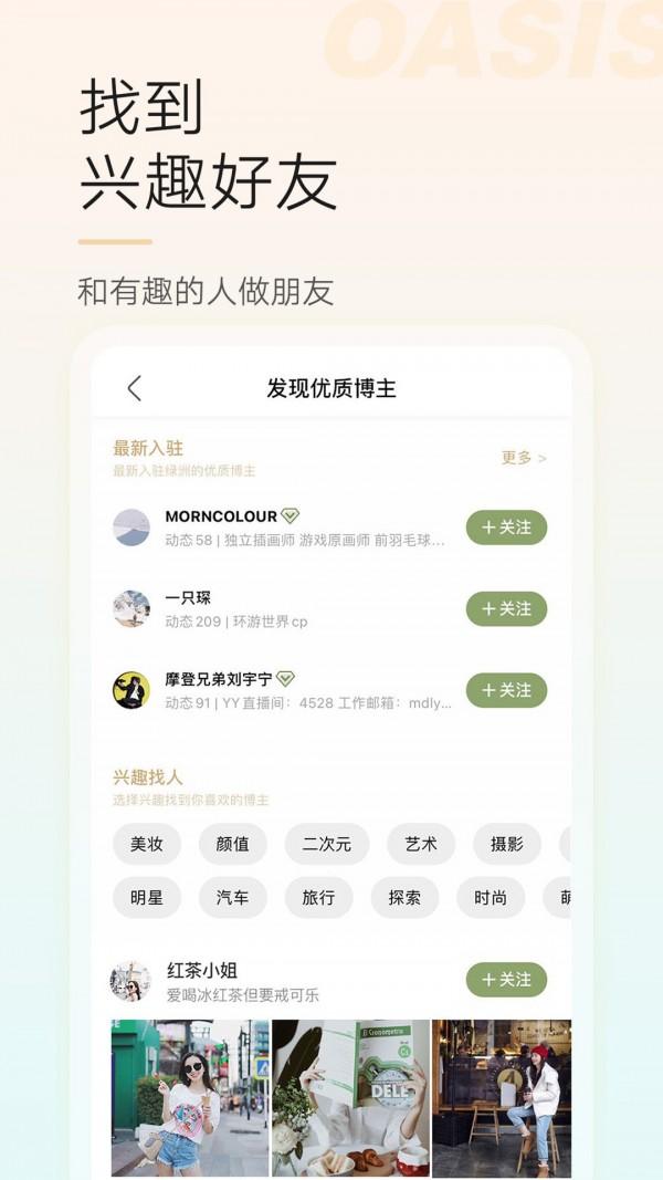 绿洲软件手机版下载(暂未上线)