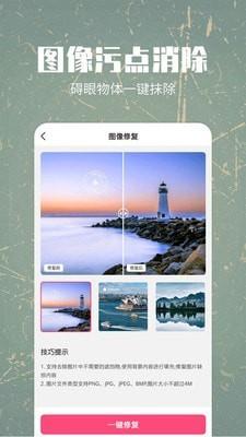 照片修复还原手机版_照片修复还原安卓版下载