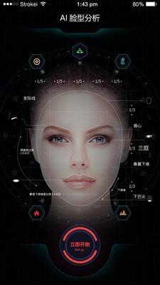 Ai脸型分析手机版_Ai脸型分析安卓版下载