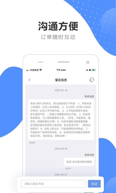 代练通手机版_代练通安卓版下载