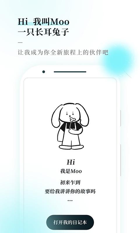 Moo日记手机版_Moo日记安卓版下载