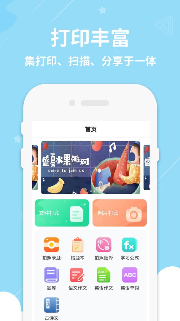 HP Eprint Smart手机版_HP Eprint Smart安卓版下载
