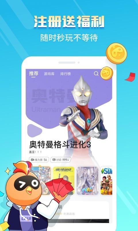 菜鸡手机版_菜鸡安卓版下载