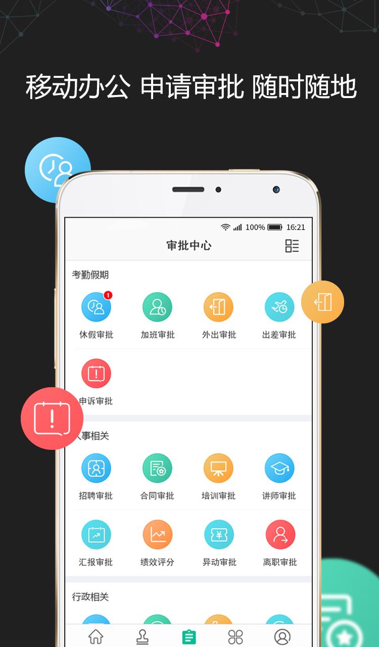 i人事手机版_i人事安卓版下载