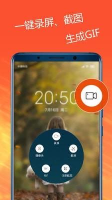 手机录屏专家手机版_手机录屏专家安卓版下载