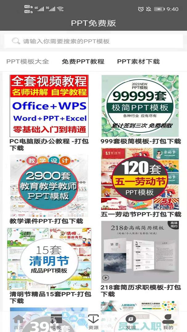 PPT免费版手机版_PPT免费版安卓版下载