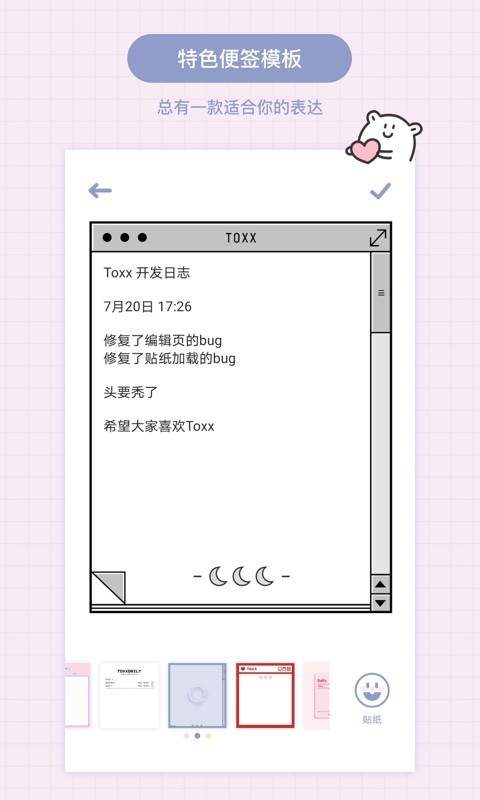 Toxx手机版_Toxx安卓版下载