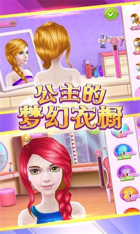 公主的梦幻衣橱手机版_公主的梦幻衣橱安卓版下载