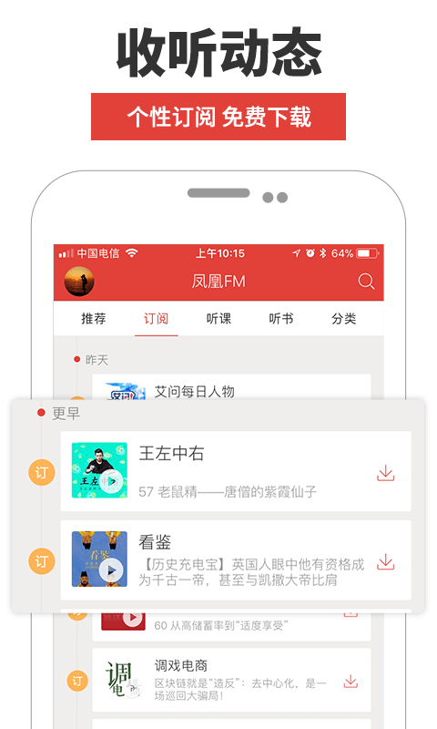 凤凰FM手机版下载(暂未上线)
