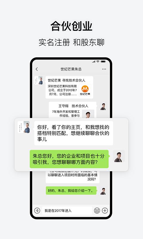 会合手机版_会合安卓版下载