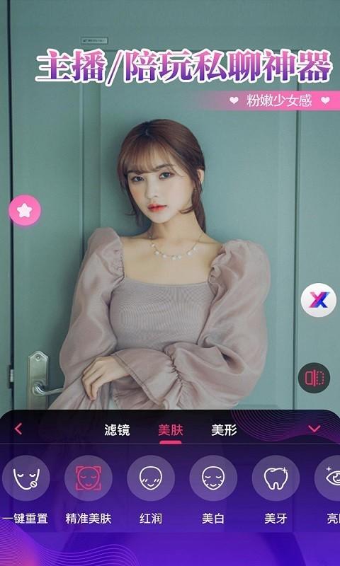 视频通话美颜大师手机版下载(暂未上线)