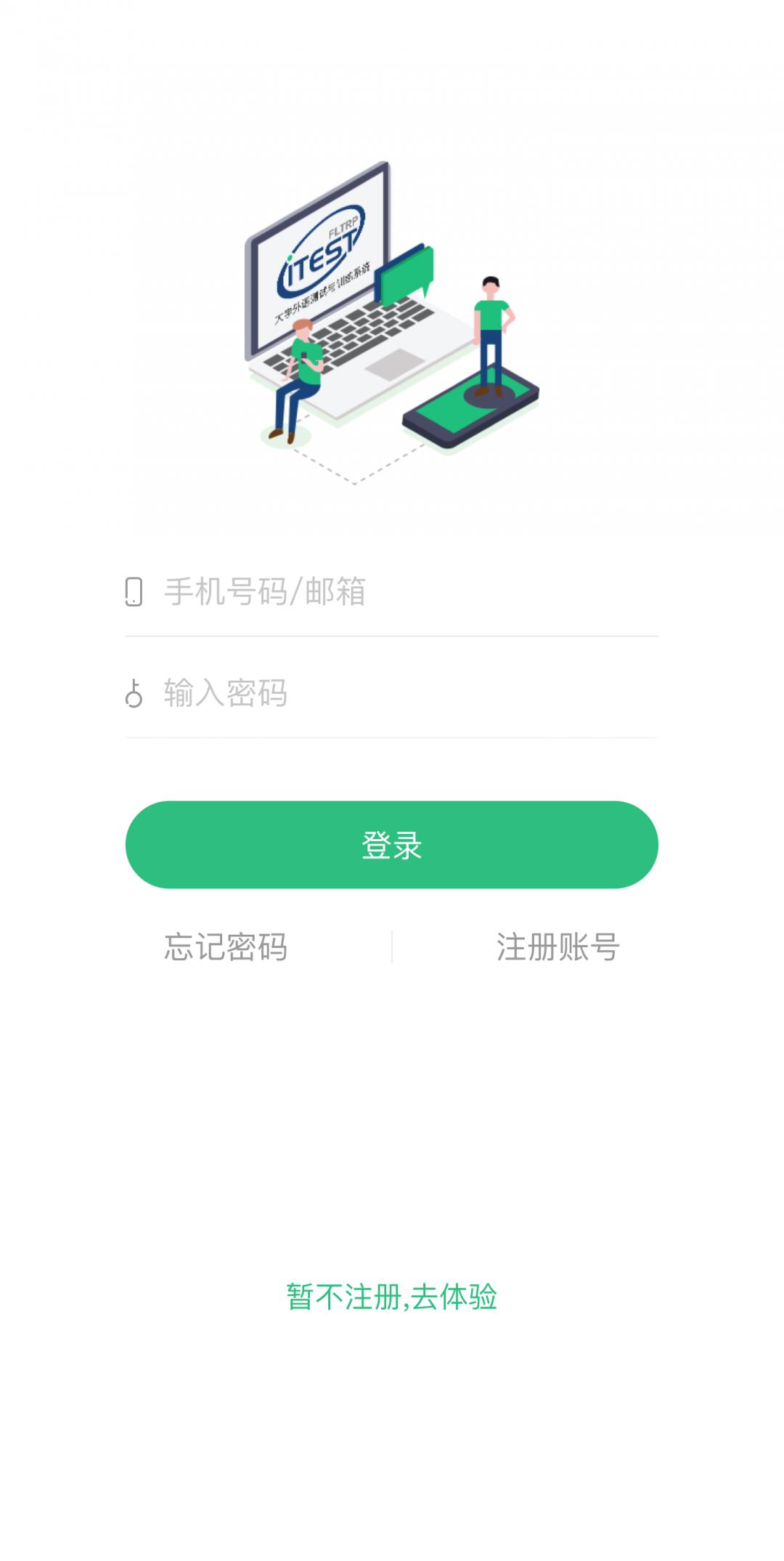 iTest手机版_iTest安卓版下载
