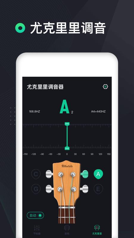 吉他调音器高精度版手机版_吉他调音器高精度版安卓版下载