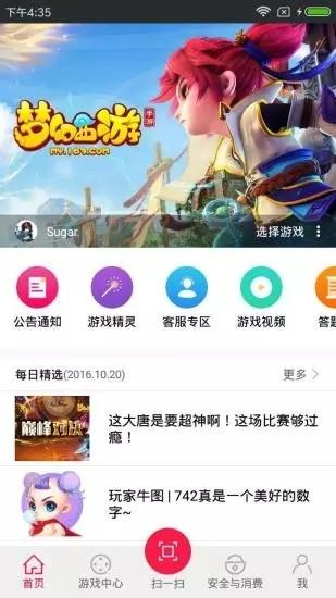 网易云游戏手机版下载(暂未上线)