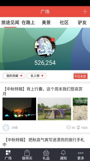 旅游go手机版_旅游go安卓版下载