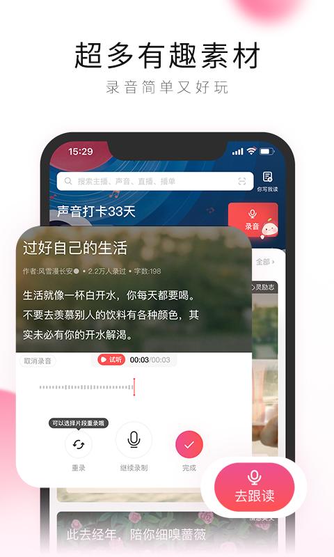 荔枝FM手机版下载(暂未上线)
