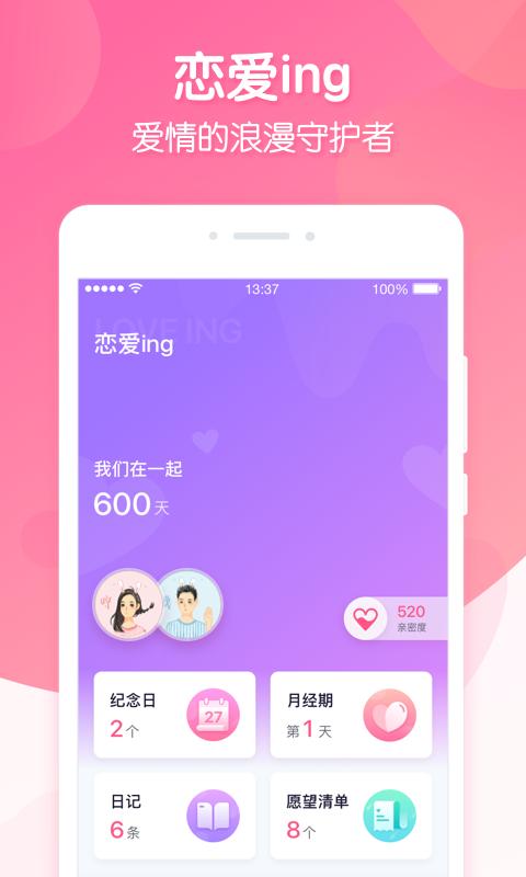 恋爱ing手机版_恋爱ing安卓版下载