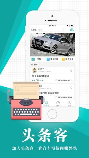 汽车头条手机版下载(暂未上线)