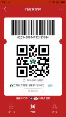 江西农信手机版_江西农信安卓版下载