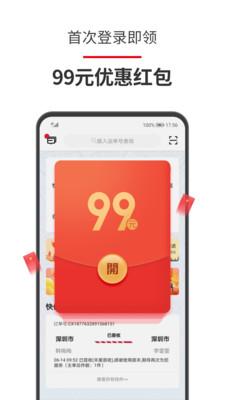 顺丰速运手机客户端手机版下载(暂未上线)