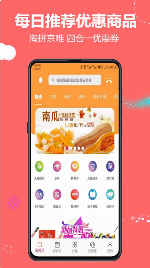 云推宝手机版_云推宝安卓版下载