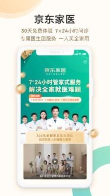 京东健康手机版_京东健康安卓版下载