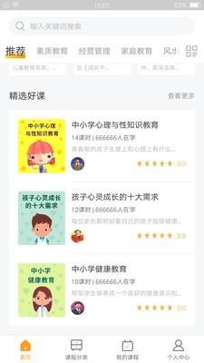 东方名家手机版_东方名家安卓版下载