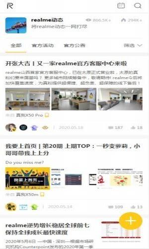 realme社区手机版_realme社区安卓版下载