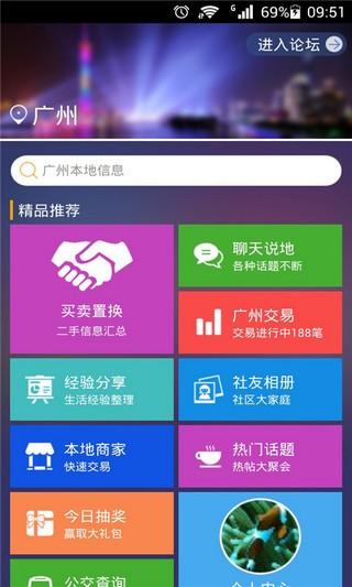 广州在线手机版_广州在线安卓版下载