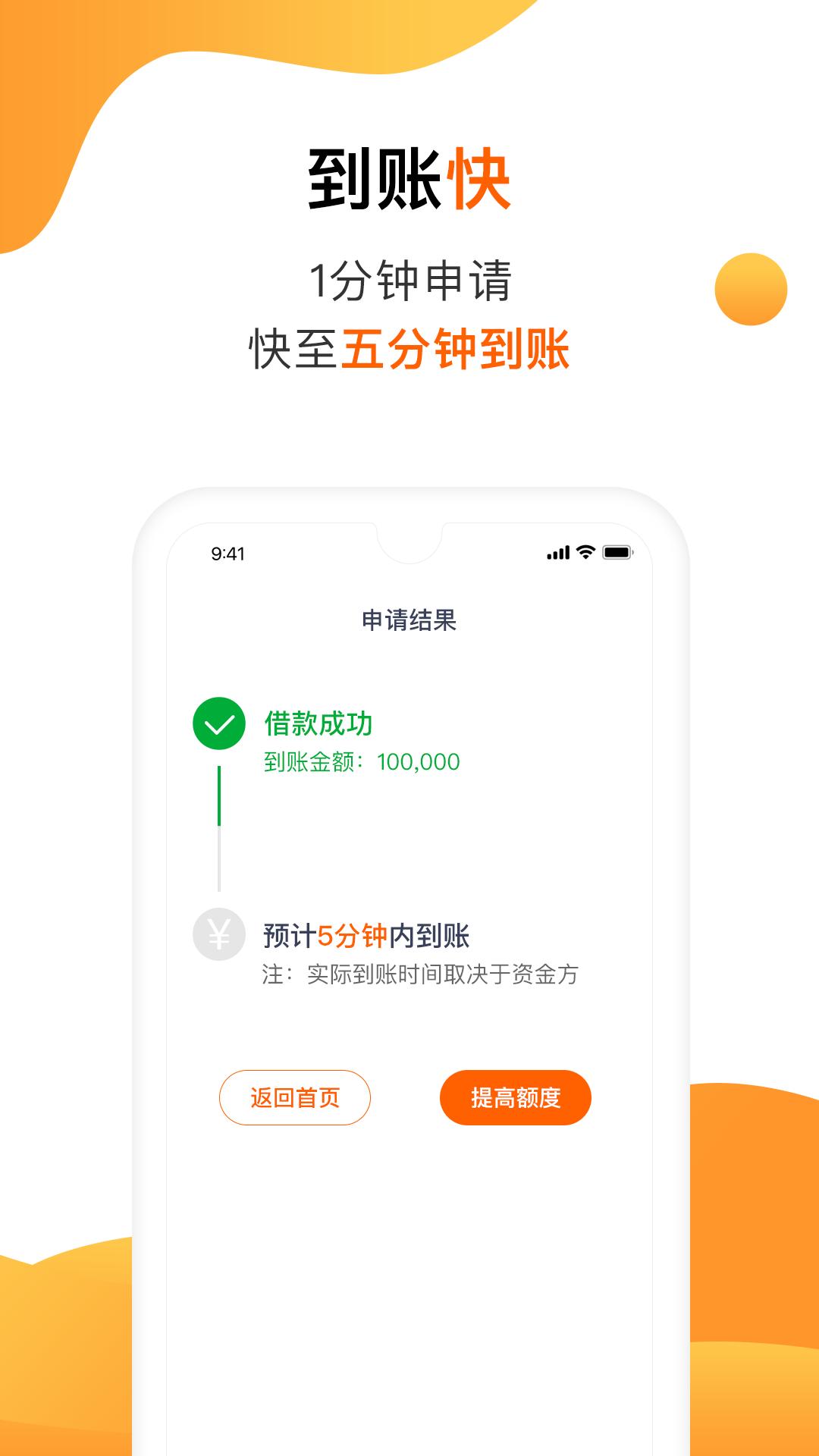 助力钱包手机版_助力钱包安卓版下载