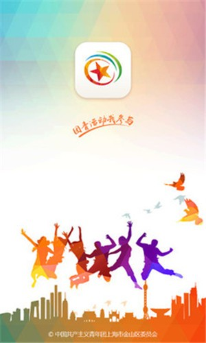 金山团青手机版_金山团青安卓版下载