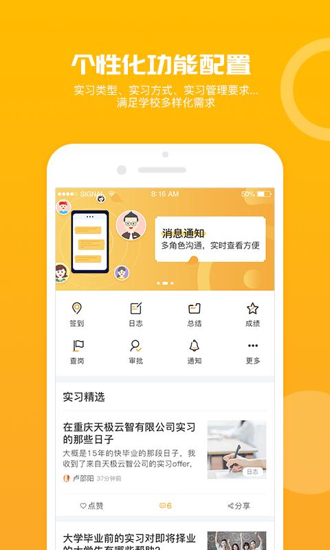 习柚手机版_习柚安卓版下载