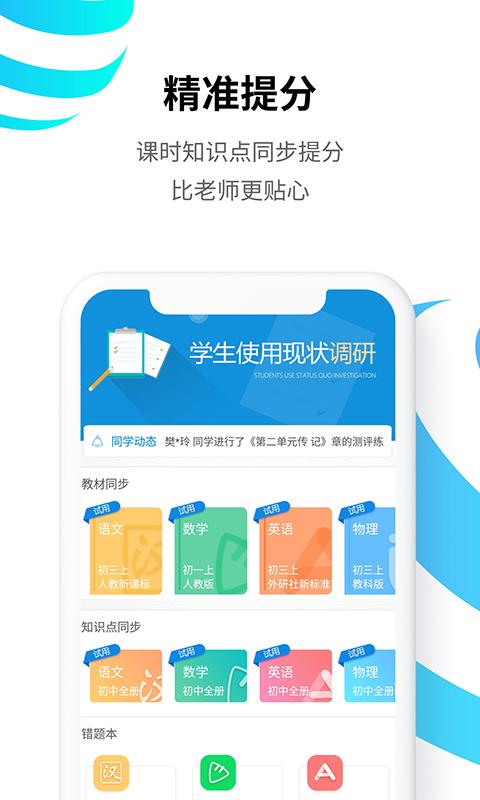 统一教育手机版_统一教育安卓版下载