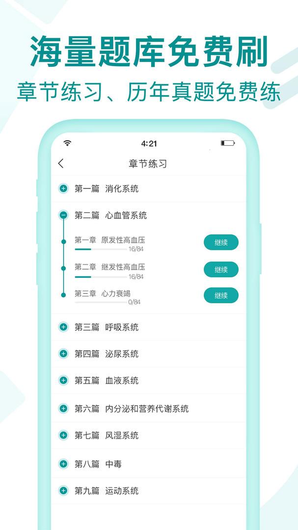 王派医学手机版_王派医学安卓版下载