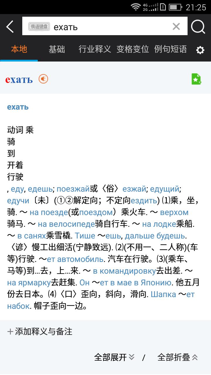 千亿俄语词霸手机版_千亿俄语词霸安卓版下载