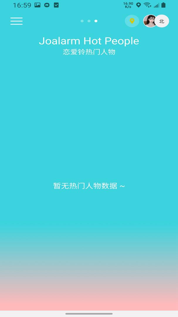 恋爱铃手机版_恋爱铃安卓版下载