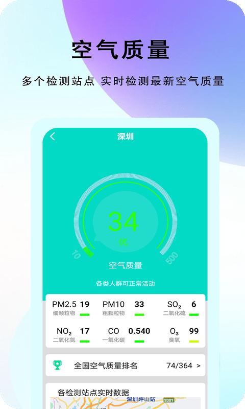 农谚天气手机版下载(暂未上线)